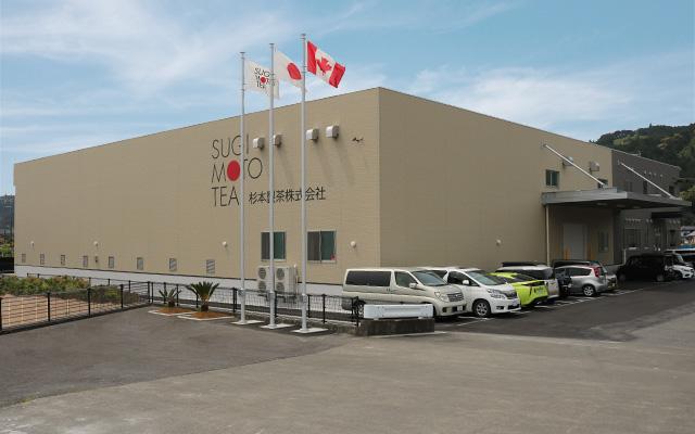 杉本製茶株式会社第2工場
